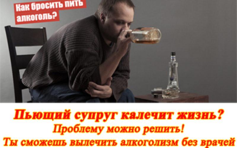 Лечить от алкоголизма народными средствами без ведома больного- JJSSR