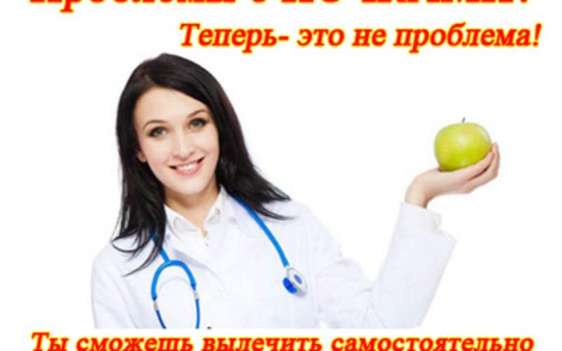 Пиелонефрит хронический с обострением- NCPHT