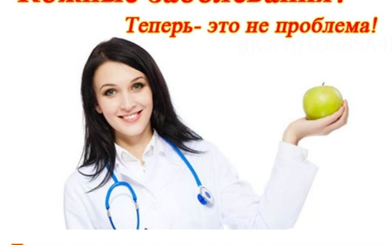 Хроническая крапивница на нервной почве- DGKSR