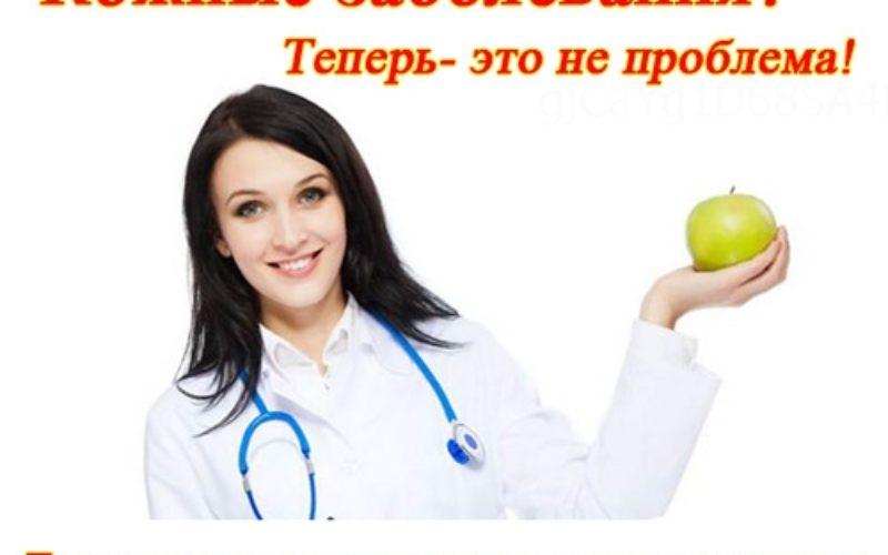Примочки для аллергического дерматита- VNDBP